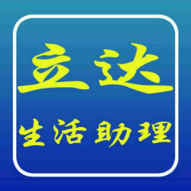 唐山立达家政服务有限公司的企业标志