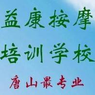 唐山市益康按摩职业技能培训学校的企业标志