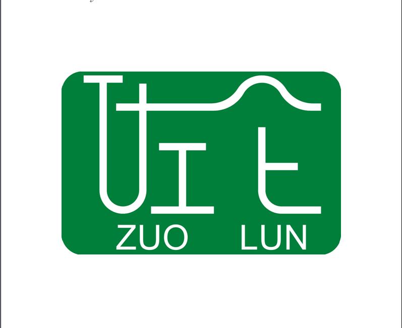 唐山佐仑环保科技有限公司的企业标志
