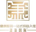 潇箫装饰设计(唐山)有限公司在乐亭人才网(乐亭人才网)的标志