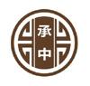 滦州承中医院的企业标志