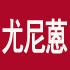 尤尼蒽(唐山)仪表有限公司在乐亭人才网(乐亭人才网)的标志